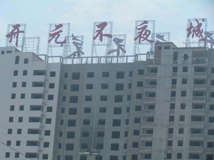 商场楼顶发光字