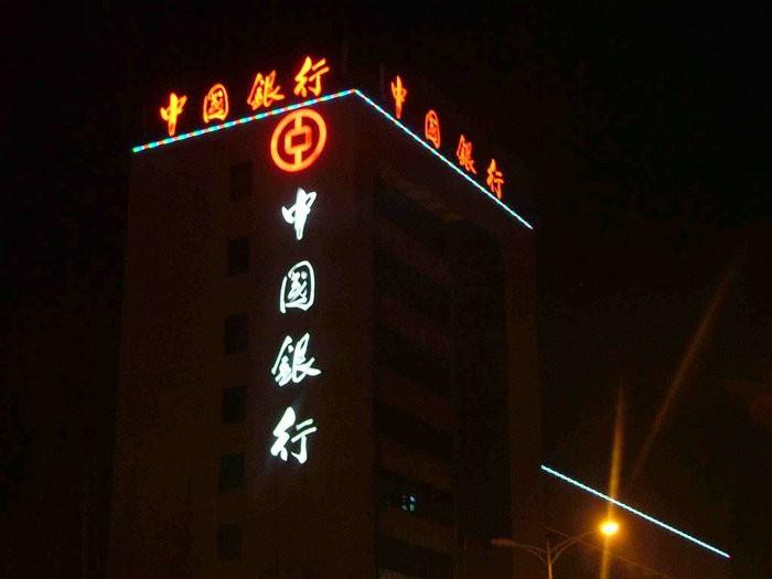银行楼顶发光字