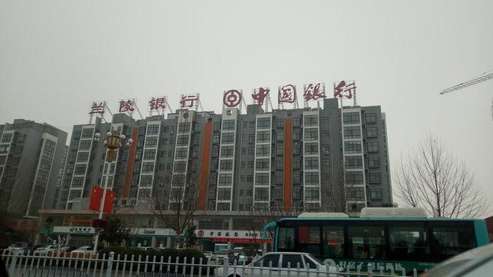 中国银行兰陵银行发光字