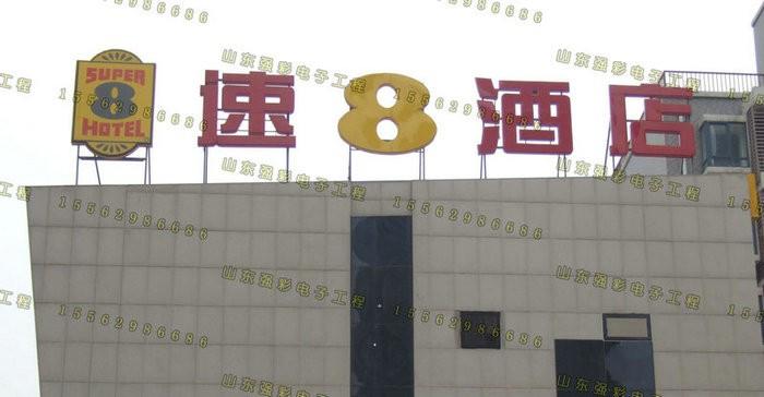 酒店楼顶发光字