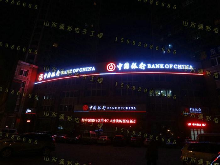 银行招牌发光字